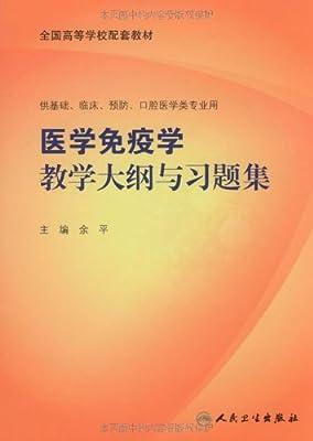 医学免疫学教学大纲与习题集.pdf
