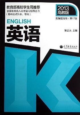 全国各类成人高考复习指导丛书:英语.pdf