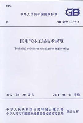中华人民共和国国家标准:医用气体工程技术规范.pdf