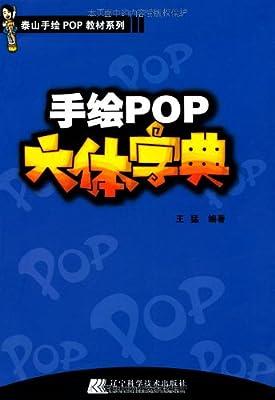 手绘POP六体字典.pdf