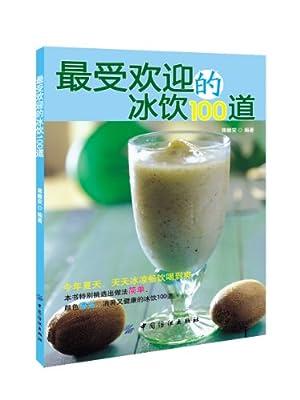 最受欢迎的冰饮100道.pdf