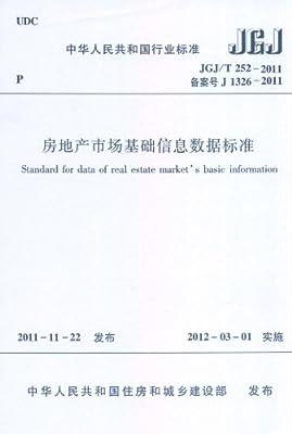 中华人民共和国行业标准:房地产市场基础信息数据标准.pdf