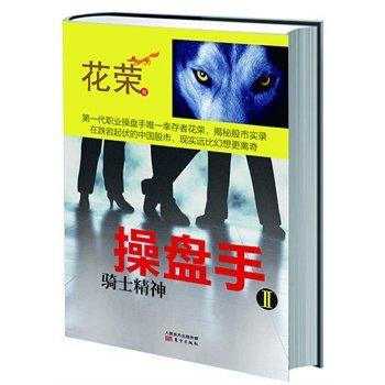 操盘手Ⅱ预售商品,预计07月25日到货.pdf