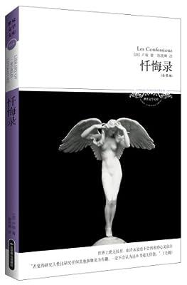 文学文库014:忏悔录.pdf