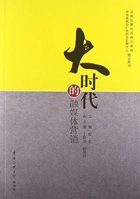 大时代的融媒体营销.pdf