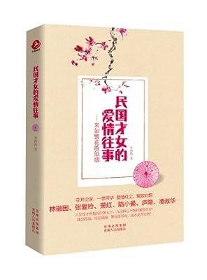 民国才女的爱情往事:来如繁花散似烟.pdf