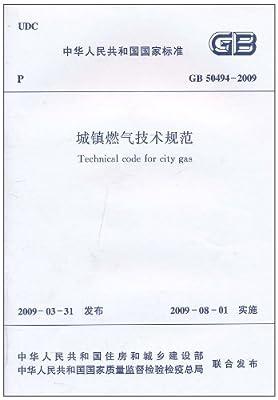 中华人民共和国国家标准:城镇燃气技术规范.pdf