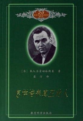 20世纪苏联教育经典译丛•怎样培养真正的人.pdf
