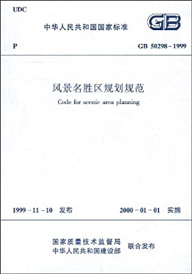 GB 50298-1999 风景名胜区规划规范.pdf