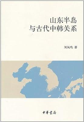 山东半岛与古代中韩关系