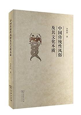 中国传统性风俗及其文化本质.pdf