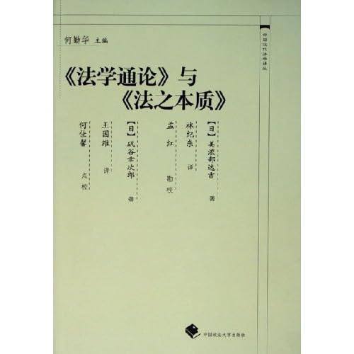 法学通论与法之本质(精)/中国近代法学译丛