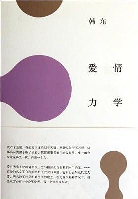 爱情力学.pdf