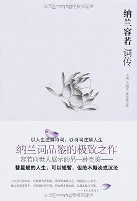 纳兰容若词传.pdf