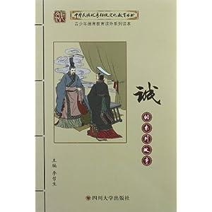 中华民族优秀传统文化教育丛书:诚的系列故事