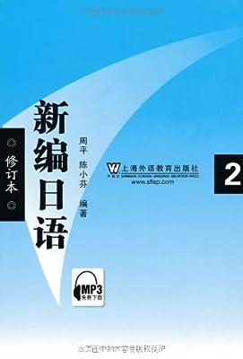 新编日语2.pdf