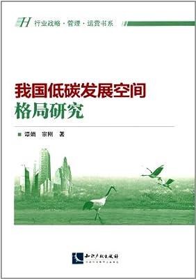 我国低碳发展空间格局研究:例入行业战略、管理、运营书系.pdf