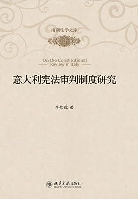 意大利宪法审判制度研究.pdf