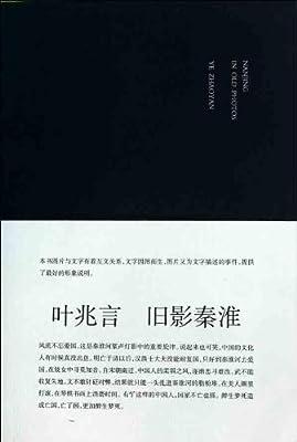 旧影秦淮.pdf