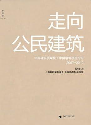 走向公民建筑.pdf