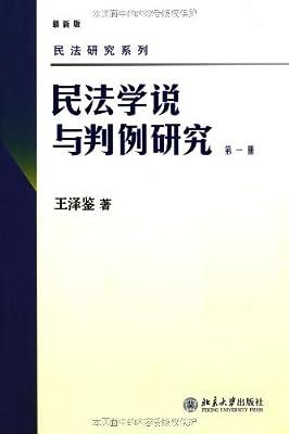 民法学说与判例研究.pdf