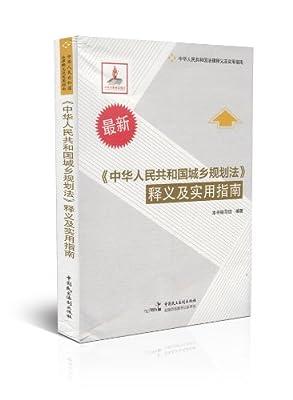 中华人民共和国城乡规划法释义及实用指南.pdf