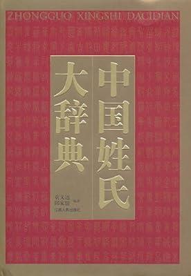 中国姓氏大辞典.pdf