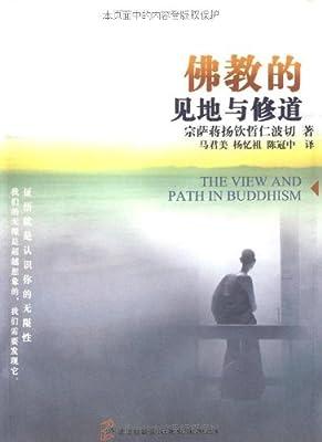 佛教的见地与修道.pdf