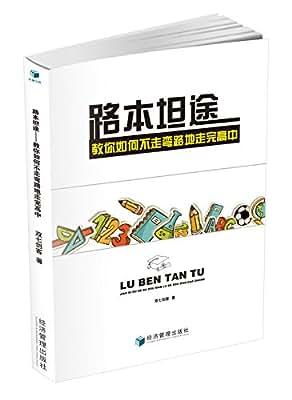 路本坦途——教你如何不走弯路地走完高中.pdf