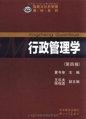 行政管理学.pdf
