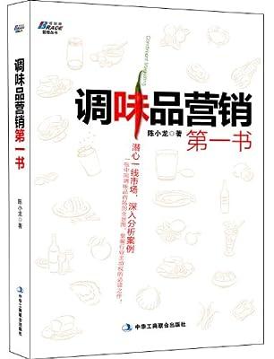 调味品营销第一书.pdf