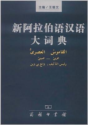 新阿拉伯语汉语大词典.pdf