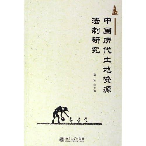 中国历代土地资源法制研究