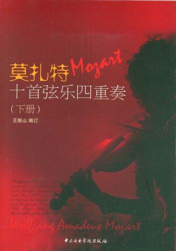 莫扎特十首弦乐四重奏(下册) (平装)
