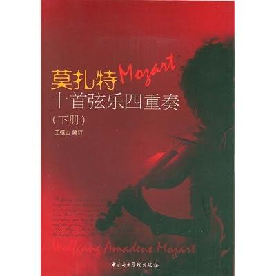 扎特弦乐四重奏乐谱 莫扎特弦乐小夜曲简谱 莫扎特单簧-莫扎特小