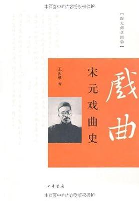 宋元戏曲史.pdf