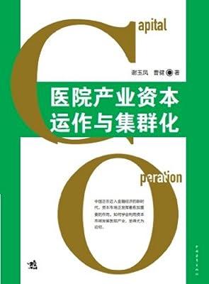 医院产业资本运作与集群化.pdf