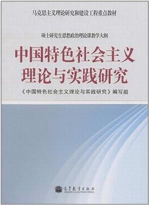 中国特色社会主义理论与实践研究.pdf