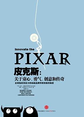 皮克斯:关于童心、勇气、创意和传奇.pdf