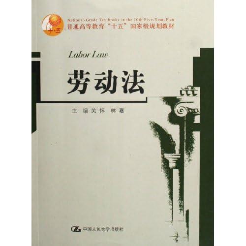劳动法(普通高等教育十五国家级规划教材)