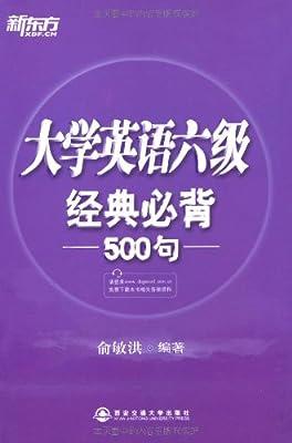 新东方•大学英语6级经典必背500句.pdf
