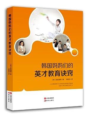 韩国妈妈们的英才教育诀窍.pdf