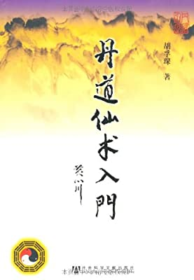 丹道仙术入门.pdf