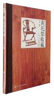 黄花梨收藏入门百科.pdf