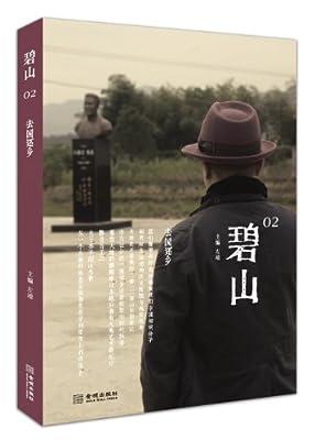 碧山02:去国还乡.pdf