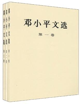 邓小平文选.pdf