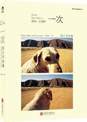 一次:图片和故事.pdf