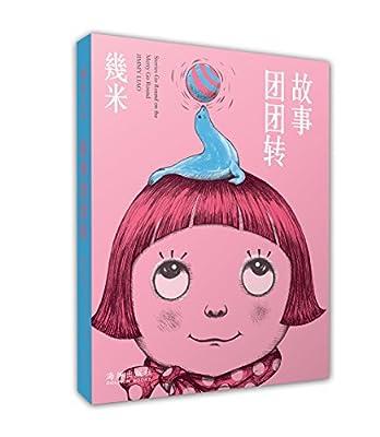 几米故事团团转.pdf