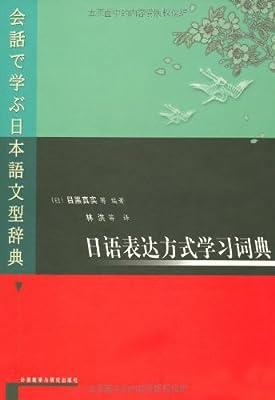 日语表达方式学习词典.pdf