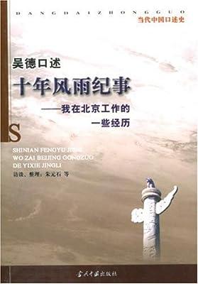 吴德口述:十年风雨纪事-我在北京工作的一些经历.pdf